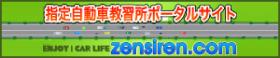 指定自動車興趣所ポータルサイト zensiren.com