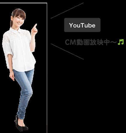 YouTube CM動画放映中~♪