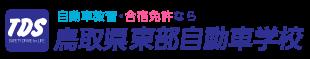 通学で免許を取得|鳥取県東部自動車学校