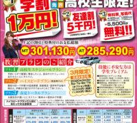 【お知らせ☆2020高校生限定キャンペーン】