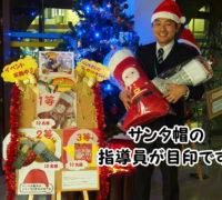 【予告】 ☆クリスマスイベント開催☆