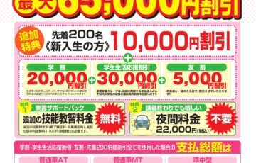 鳥取大学、鳥取環境大学             『春の割引キャンペーン最大65,000円』